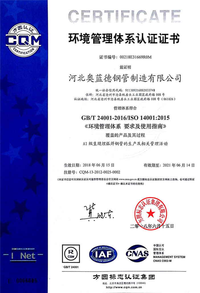ISO 14001 Certificate in Chinese